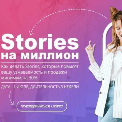 Stories на миллион -Скачать за 200