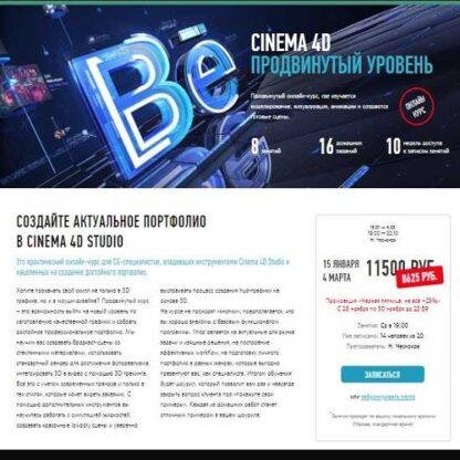 Cinema 4D. Продвинутый уровень -Скачать за 200