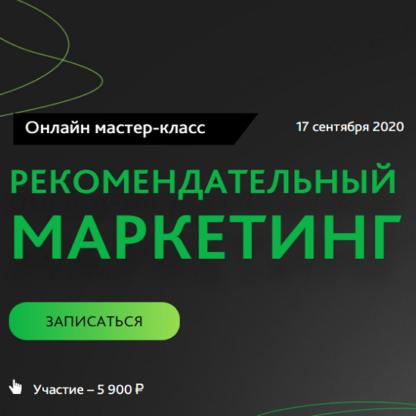 Рекомендательный маркетинг -Скачать за 200