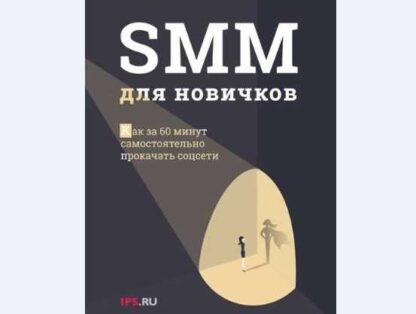 SMM для новичков -Скачать за 200