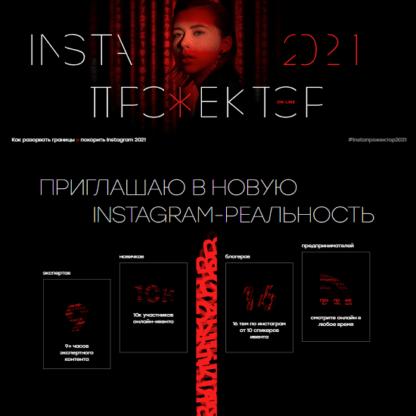 InstaПрожектор 2021-Скачать за 200