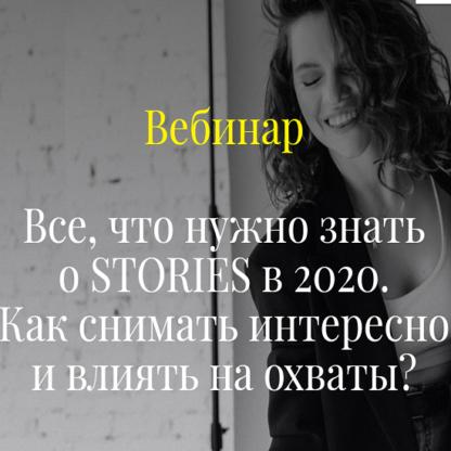 Все, что нужно знать о stories в 2020. Как снимать интересно и влиять на охваты?-Скачать за 200