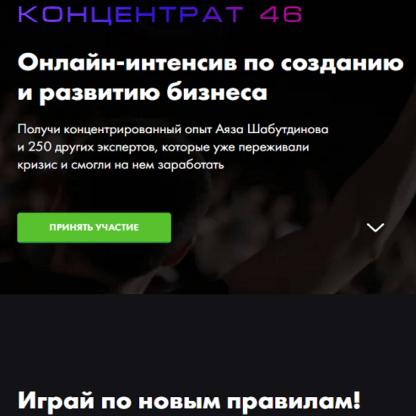 [Аяз Шабутдинов] Концентрат 46 -Скачать за 200