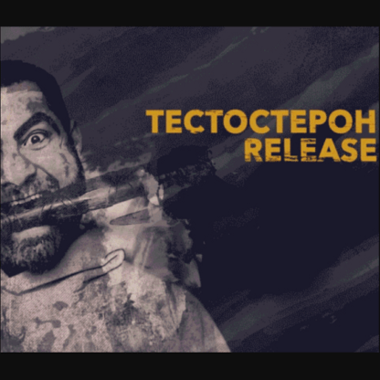 Тестостерон Release 2021-Скачать за 200