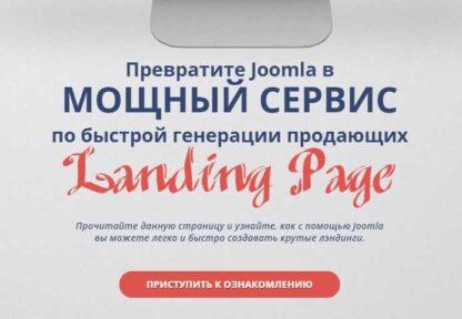 Превратите Joomla в МОЩНЫЙ СЕРВИС по быстрой генерации продающих Landing Page -Скачать за 200