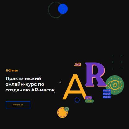 Практический онлайн-курс по созданию AR-масок -Скачать за 200