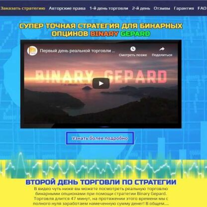 Супер точная торговая стратегия для бинарных опционов Binary Gepard -Скачать за 200