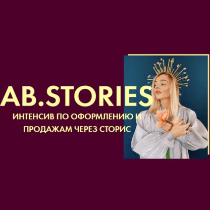 Ab.Stories -Скачать за 200