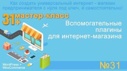 """WooCommerce №31. Серия """"31+ мастер-класс по созданию своего универсального магазина в интернете на WordPress""""-Скачать за 200"""