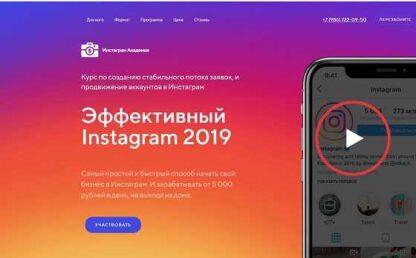 Эффективный Instagram 2019-Скачать за 200