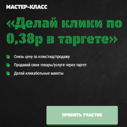 Мастер-Класс «Делай клики по 0,38р в таргете» -Скачать за 200