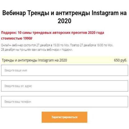 Тренды и антитренды Instagram на 2020-Скачать за 200