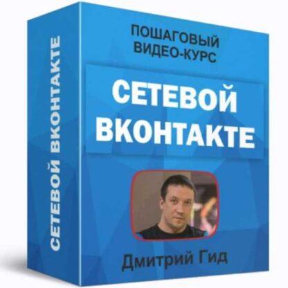 Видеокурс «Сетевой ВКонтакте» -Скачать за 200