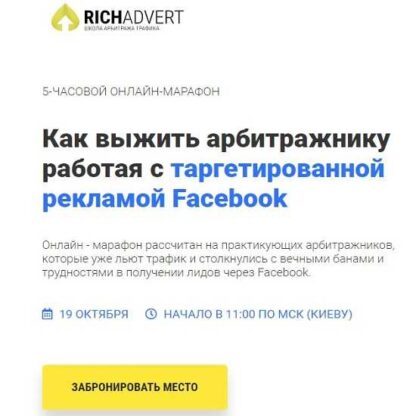 Как выжить арбитражнику работая с таргетированной рекламой Facebook -Скачать за 200