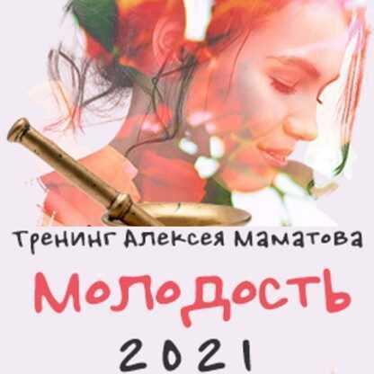 Тренинг «Молодость — 2021»-Скачать за 200