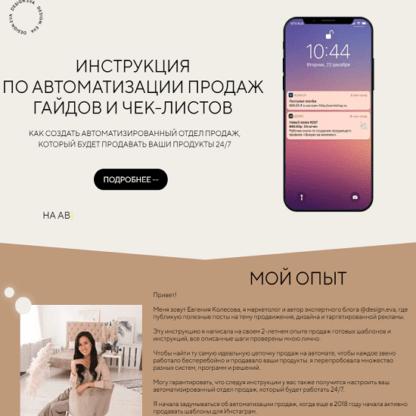 Инструкция по автоматизации продаж гайдов и чек-листов -Скачать за 200