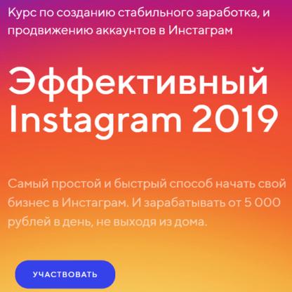 Эффективный Инстаграм 2019 – получайте 150 000 рублей в месяц!-Скачать за 200