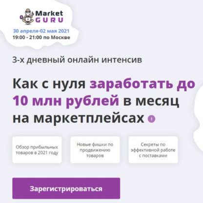 Как с нуля заработать до 10 млн рублей в месяц на маркетплейсах -Скачать за 200