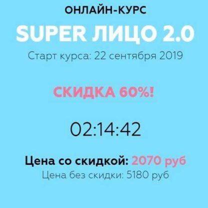 Super лицо 2.0 -Скачать за 200