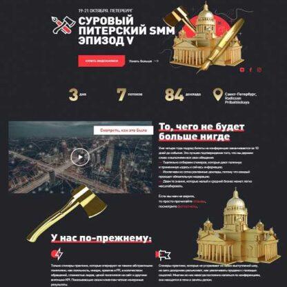 Суровый Питерский SMM — 5  (2019)-Скачать за 200
