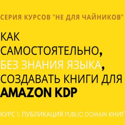 Как самостоятельно создавать книги для Amazon KDP  (2020)-Скачать за 200