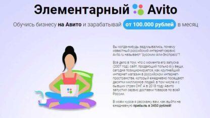 Элементарный Avito -Скачать за 200