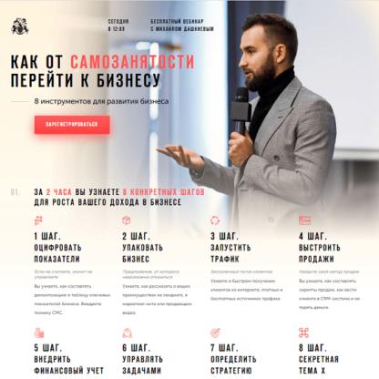[Михаил Дашкиев] Как от самозанятости перейти к бизнесу!  (2020)-Скачать за 200