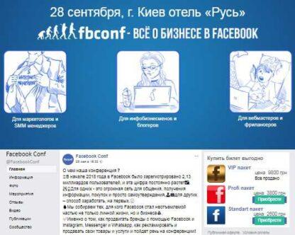 FBconf—все о бизнесе в Facebook. Презентации скачать-Скачать за 200