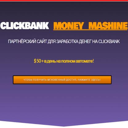 CLICKBANK MONEY MASHINE — партнёрский сайт для заработка денег на ClickBank -Скачать за 200
