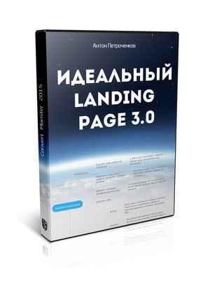 Идеальный Landing Page 3.0 -Скачать за 200