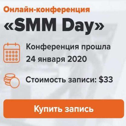 SMM Day 2020-Скачать за 200