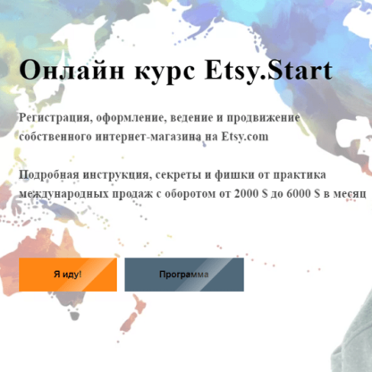 Онлайн курс Etsy.Start -Скачать за 200