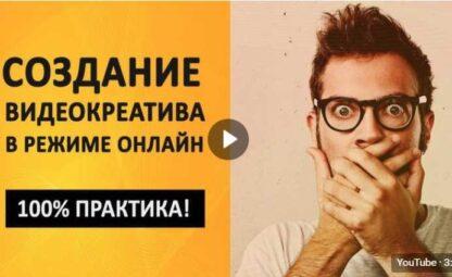 КреоМастер . Создание видеокреативов для Фейсбука и Инстаграм -Скачать за 200