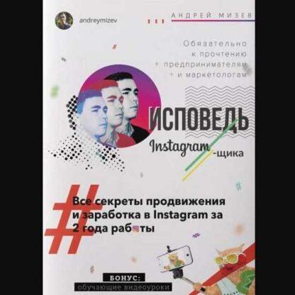 Исповедь Instagram`щика. Все секреты продвижения и заработка в Instagram за 2 года-Скачать за 200