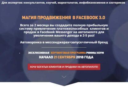 Магия продвижения в Facebook 3.0 -Скачать за 200
