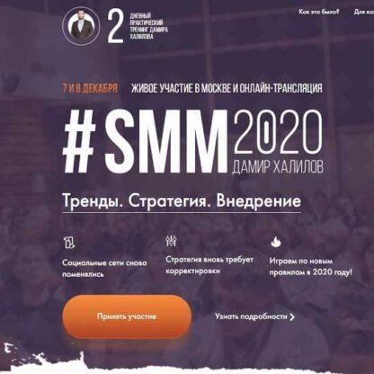 #SMM2020 Тренды. Стратегия. Внедрение -Скачать за 200
