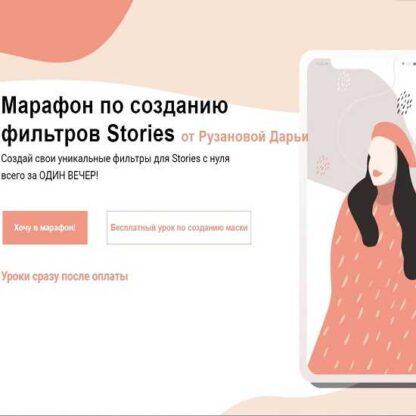 Марафон по созданию фильтров Stories -Скачать за 200