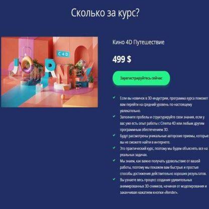 Cinema 4D Journey -Скачать за 200