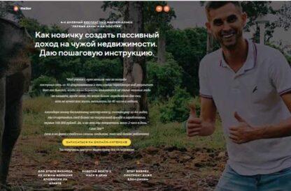 Заработай на посутке свои первые 150000 рублей за 3 месяца  (Саня Star)-Скачать за 200