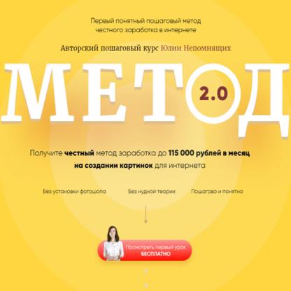 Метод 2.0 -Скачать за 200