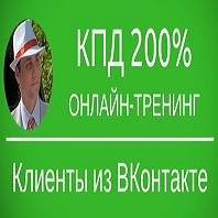 Клиенты из ВКонтакте скачать-Скачать за 200