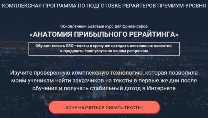 АНАТОМИЯ ПРИБЫЛЬНОГО РЕРАЙТИНГА 2018 скачать-Скачать за 200