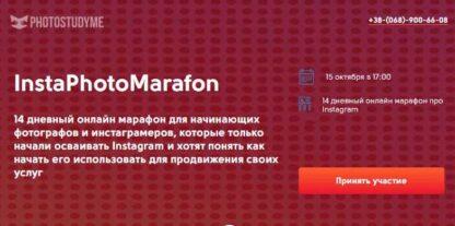 InstаPhоtоMаrаfоn для начинающих фотографов и Инстаграмеров  скачать-Скачать за 200
