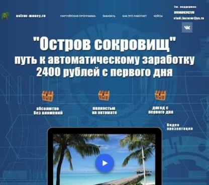 «Остров сокровищ» путь к автоматическому заработку в интернете -Скачать за 200