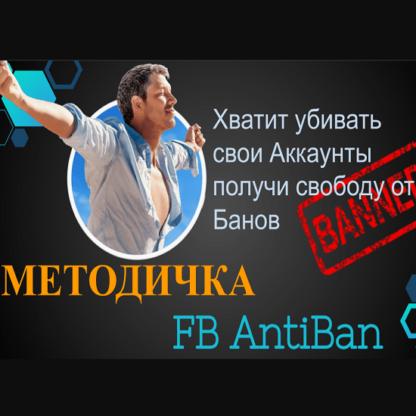 Методичка AntiBan FaceBook Ads -Скачать за 200