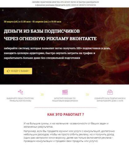 Деньги из базы подписчиков через огненную рекламу ВКонтакте -Скачать за 200