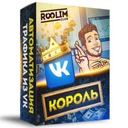 Видеокурс «Король VK» -Скачать за 200