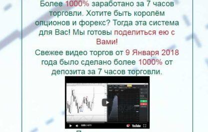 Точная система торговли для форекс и БО от трейдера миллионера -Скачать за 200