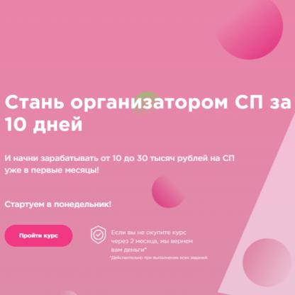 Стань организатором совместных покупок за 10 дней -Скачать за 200