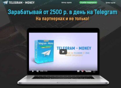 TELEGRAM — MONEY  от 2500 рублей ежедневно!-Скачать за 200